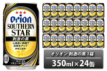 オリオン サザンスター 刺激の黒(350ml×24本) オリオンビール