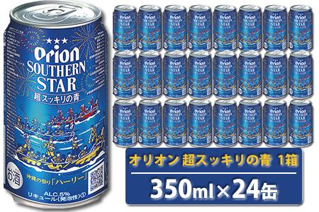 限定デザイン ハーリー缶登場!!オリオン サザンスター「超スッキリの青」(350ml×24本)オリオンビール