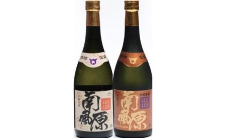 琉球泡盛「南風原」新酒・古酒飲み比べセット(720ml×2本)