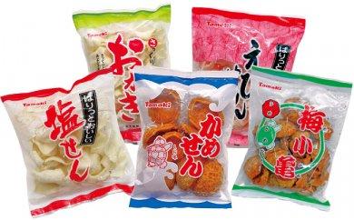 亀の甲せんべいの「玉木製菓」お菓子詰め合わせセット