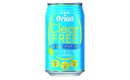 オリオン クリアフリー 炭酸飲料 (350ml×24缶)
