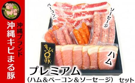 沖縄キビまる豚 プレミアムセット(ハム&ベーコン&ソーセージ)