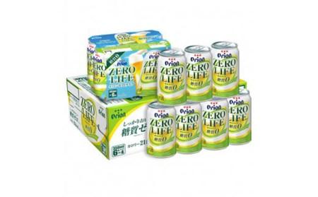 <オリオンビール>ゼロライフ(350ml×24缶)