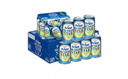 <オリオンビール>サザンスター(350ml×24缶)