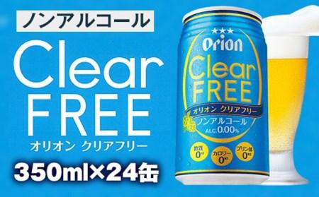 <オリオンビール>ノンアルコール クリアフリー(350ml×24缶)