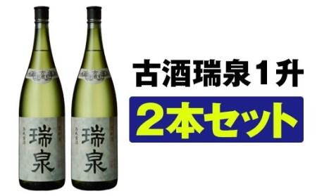【琉球泡盛】瑞泉酒造「瑞泉3年古酒」1升(1,800ml)×2本