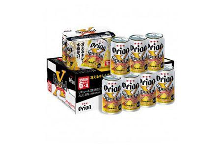 オリオン スペシャルエックス (350ml×24缶)