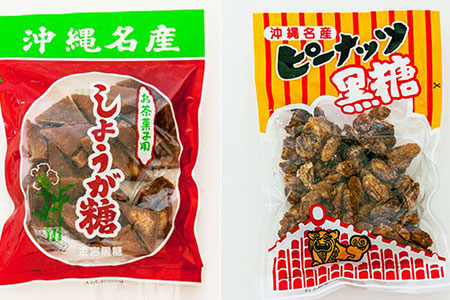 沖縄黒糖詰め合わせ