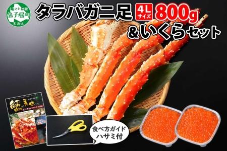 521. タラバガニ足 4L 800g & 北海道 いくら80g×2個 豪華 得 セット たらば 蟹 海鮮 イクラ 食べ方ガイド・専用ハサミ付 カニ かに