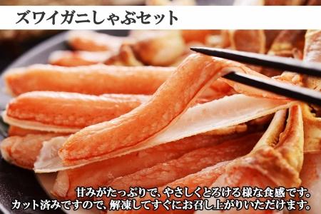 516.ズワイガニしゃぶ 1㎏ & 北海道 いくら 250g 豪華 得 セット 蟹 海鮮 イクラ カニ 鍋 しゃぶ かに 生食可