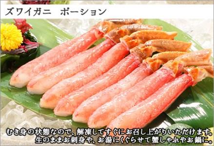 506.ズワイガニしゃぶ ポーション 500g & 北海道 いくら 80g×2個 豪華 得 セット  蟹 海鮮 イクラ カニ かに 鍋しゃぶ 生食可