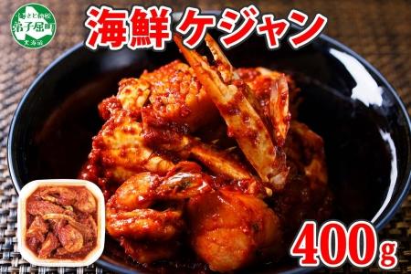 555. 北海道 海鮮 ケジャン 1個 韓国 キムチ 蟹カニ かに 手作り 業務用 弟子屈 北国からの贈り物
