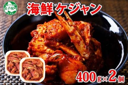 714. 北海道 海鮮 ケジャン 2個 韓国 キムチ 蟹カニ かに 手作り 業務用 弟子屈 北国からの贈り物