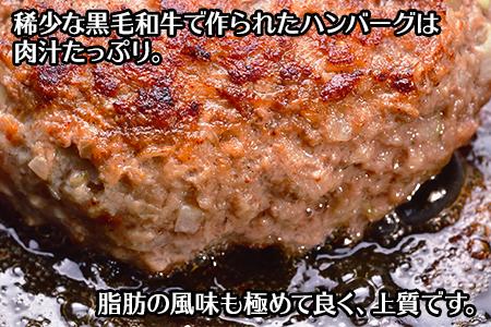 407.A5ランク  摩周和牛ハンバーグ 12個 北海道 黒毛和牛 肉 牛肉