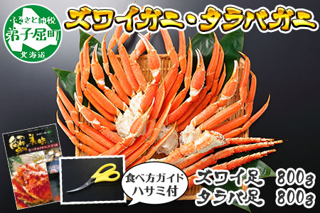 686. 二大蟹食べ比べセット 計1.6kg(タラバ足 800g/ズワイ足 800g) 食べ方ガイド・専用ハサミ付 カニ かに 蟹 海鮮 北海道