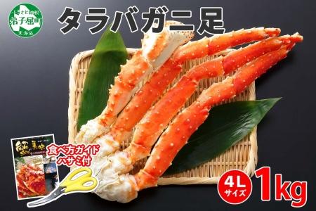 335. ボイルタラバガニ足 1kg 食べ方ガイド・専用ハサミ付 カニ かに 蟹 海鮮 北海道 4L