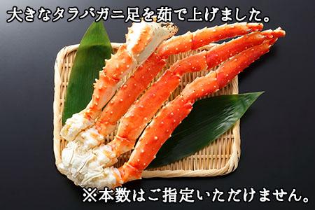 336.ボイルタラバガニ足 1.5kg 食べ方ガイド・専用ハサミ付 カニ かに 蟹 海鮮 北海道
