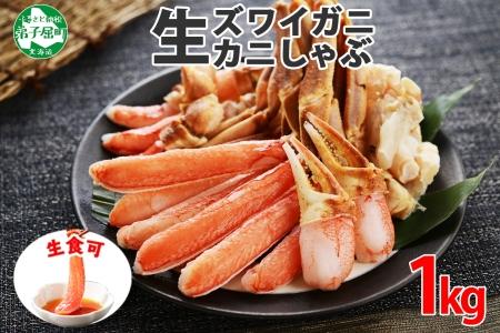 71.ズワイ蟹しゃぶ1kgセット 食べ方ガイド付 カニ かに 蟹 海鮮 北海道 鍋 しゃぶしゃぶ ズワイガニ