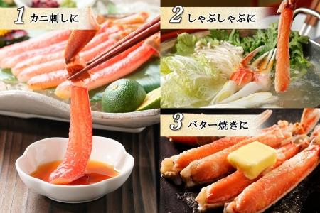 71. ズワイ蟹しゃぶ1kgセット 食べ方ガイド付  生食 生食可 約3-4人前 カニ かに 蟹 海鮮 北海道 鍋 しゃぶしゃぶ ズワイガニ