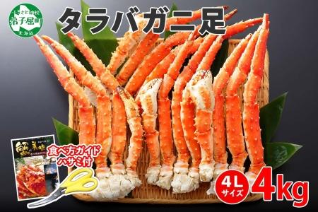 423. ボイルタラバガニ足 4kg 食べ方ガイド・専用ハサミ付 カニ かに 蟹 海鮮 北海道