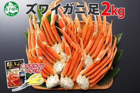 ボイルズワイガニ足 2kg 食べ方ガイド・専用ハサミ付 カニ かに 蟹 海鮮 北海道