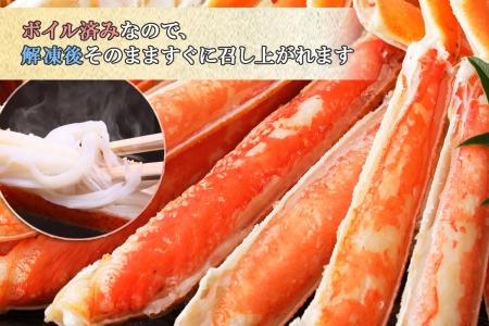 674. ボイルズワイガニ足 2kg  食べ方ガイド・専用ハサミ付 カニ かに 蟹 海鮮 北海道