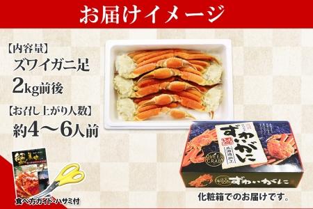 163. ボイルズワイガニ足 2kg ギフト箱  食べ方ガイド付 カニ かに 蟹 海鮮 北海道