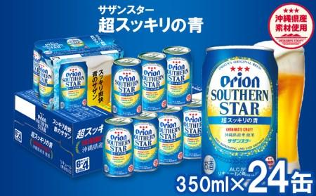 オリオンサザンスター・超スッキリの青350ml×24缶