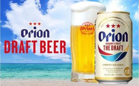 【定期便3回】オリオン ザ・ドラフト<350ml×24缶>が毎月届く