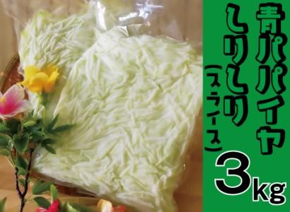 青パパイヤ しりしり(スライス)3kg
