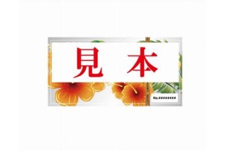 多良間・宮古島ご利用チケット(1,000円×3枚)