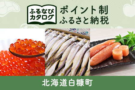 【有効期限なし!後からゆっくり特産品を選べる】北海道白糠町カタログポイント