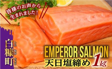 天日塩を適量ふりかけ一晩熟成したエンペラーサーモン1kg