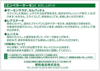 エンペラーサーモン≪天日塩締め≫【1kg】