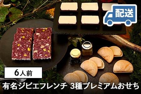 【ふるなび限定おせち】レストランマノワ お正月特産品プレミアムおせち