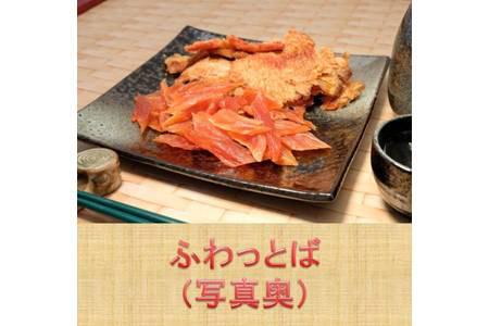 「ふわっとば」と「鮭とばイチロー」食べ比べセット