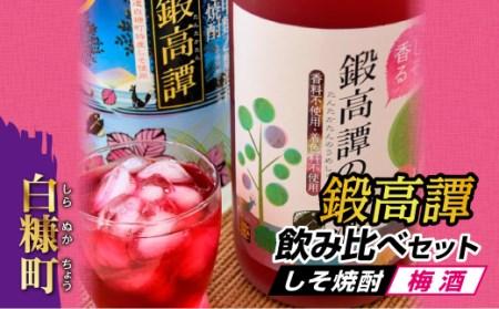 鍛高譚(たんたかたん)・鍛高譚の梅酒[720ml]【4本セット】