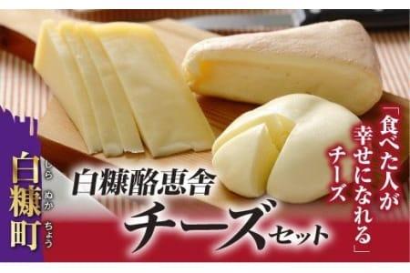 【緊急支援品】白糠酪恵舎チーズセット【3種類×2組】