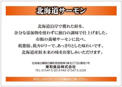 北海道サーモン(秋鮭)【1kg】ルイベ、カルパッチョ、お刺身等、用途は色々-