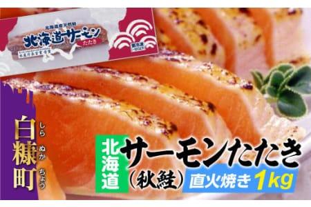 北海道サーモンたたき〔炙り〕(秋鮭)【1kg】-