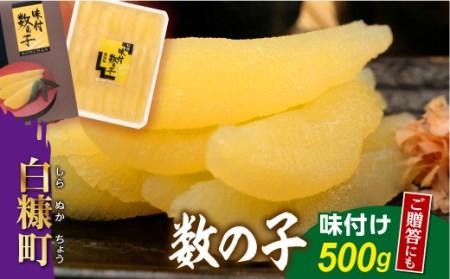 大手百貨店も扱う品質「味付け数の子【500g】」