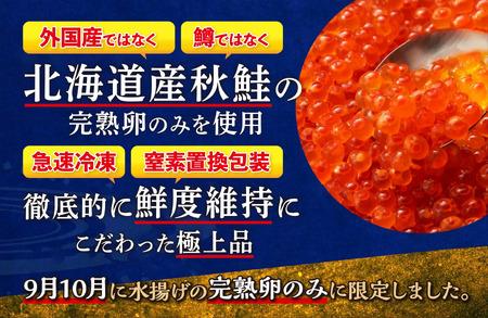 北海道海鮮紀行いくら(醤油味)【1kg(250g×2×2)】(35,000円)