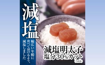 減塩明太子【500g×2】