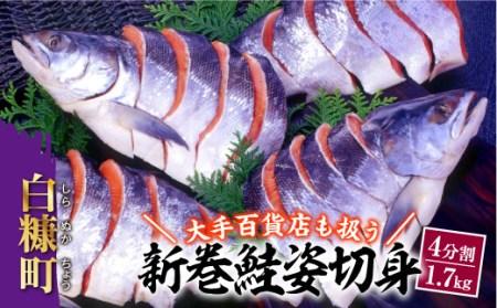 大手百貨店も扱う 「新巻鮭姿切身」【4分割 1.7kg】