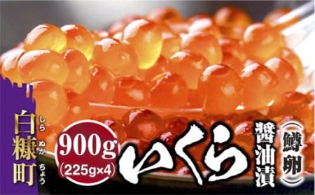 いくら醤油漬(鱒卵)【1kg(250g×2×2)】