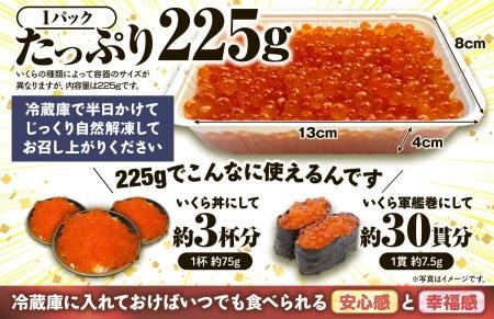 いくら醤油漬【1kg(250g×2×2)】