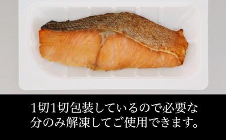 レンジで焼鮭【15切れ入り1050g】_T010-0350