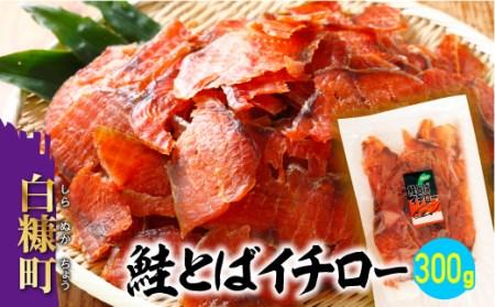 鮭とばイチロー【300g】-