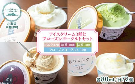 北海道 プレミアム アイスクリーム60個・フローズンヨーグルト10個セット