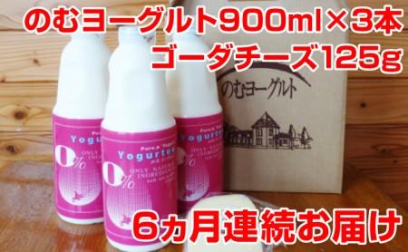 北海道 のむヨーグルト900ml×3 ゴーダチーズ付 月1回6ヶ月間お届け